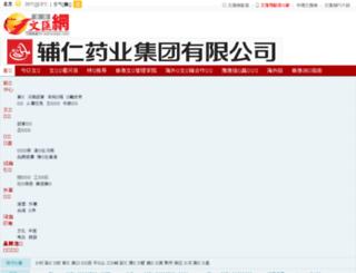 hn.wenweipo.com screenshot