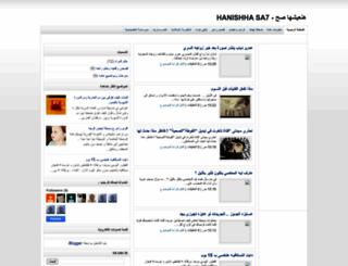 hn3ishha-sa7.blogspot.com screenshot