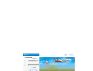 hnacsm.hnair.com screenshot