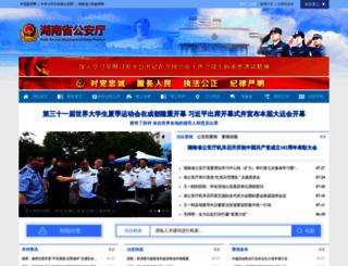 hnga.gov.cn screenshot