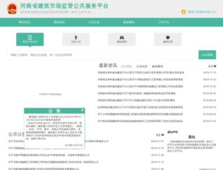 hngcjs.hnjs.gov.cn screenshot