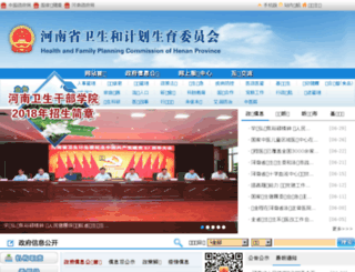 hnwst.gov.cn screenshot
