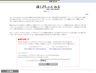 hobby7.l2ch.net screenshot