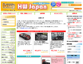 hobbyworld.aoshima-bk.co.jp screenshot