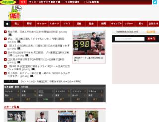 hochi.yomiuri.co.jp screenshot