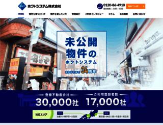 hoct.co.jp screenshot