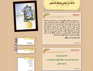 hoda6227.mahdiblog.com screenshot
