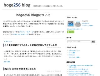 hoge256.net screenshot