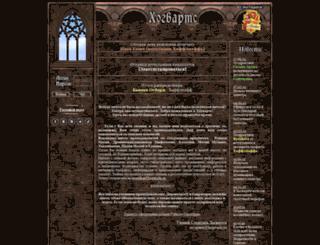 hogwarts.ru screenshot