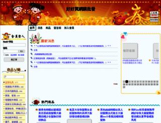 hohomy.shop2000.com.tw screenshot