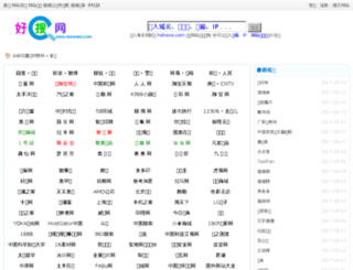 hohoso.com screenshot
