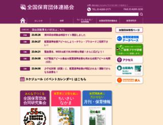 hoiku-zenhoren.org screenshot