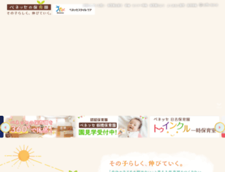 hoiku.benesse-style-care.co.jp screenshot