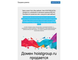 hoistgroup.ru screenshot