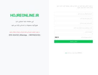 hojreonline.ir screenshot