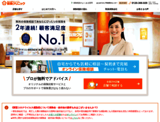 hoken-clinic.com screenshot