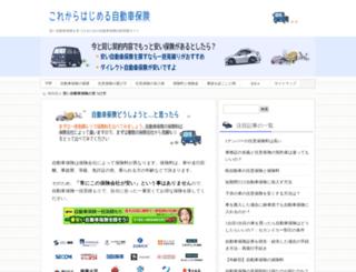 hoken-jidosya.com screenshot