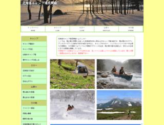 hokkaicamp.com screenshot