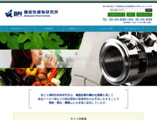 hokkaido-bpi.co.jp screenshot