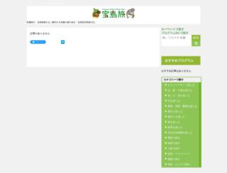 hokkaido-sightseeing.com screenshot