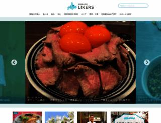 hokkaidolikers.com screenshot