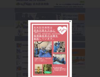 hokko.or.jp screenshot