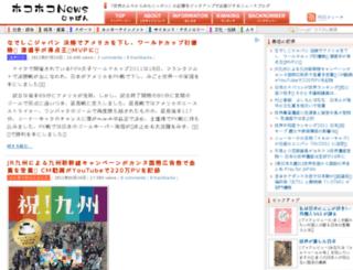 hokonews.net screenshot