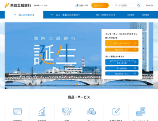 hokuetsubank.co.jp screenshot