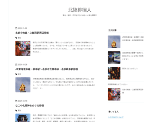 hokuhai.hatenadiary.jp screenshot