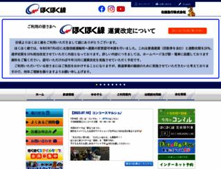 hokuhoku.co.jp screenshot
