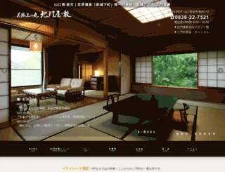 hokumon.co.jp screenshot