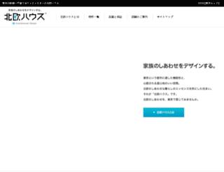 hokuou-house.com screenshot