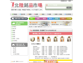 hokurikumeihin.com screenshot