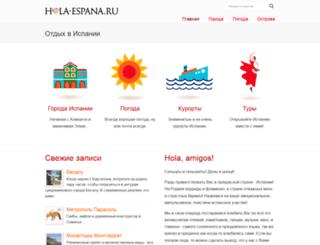 hola-espana.ru screenshot