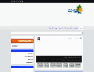 holidays4arab.com screenshot