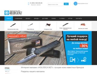 holodca.net screenshot