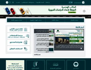 holymakkah.gov.sa screenshot
