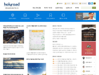 holyroad.kr screenshot