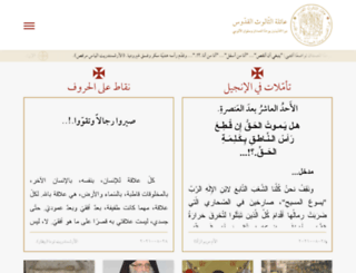 holytrinityfamily.org screenshot