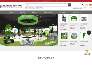 homareprinting.jp screenshot