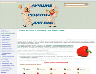 home-recept.ru screenshot