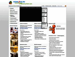 home4us.ru screenshot