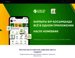 homebank.kz screenshot
