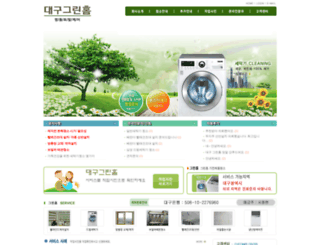 homecare119.kr screenshot