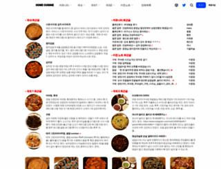 homecuisine.co.kr screenshot