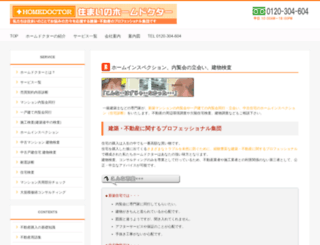 homedoctor.co.jp screenshot