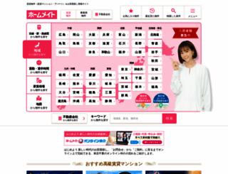 homemate.co.jp screenshot