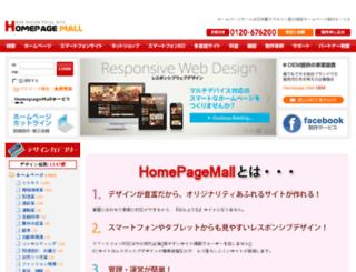 homepagemall.jp screenshot