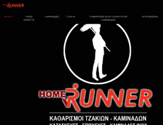 homerunner.gr screenshot