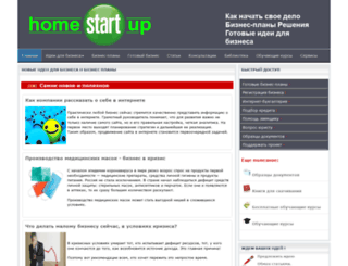 homestartup.ru screenshot